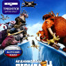 Ледниковый период 4 Континентальный дрейф Арктические игры (Xbox 360 Kinect)