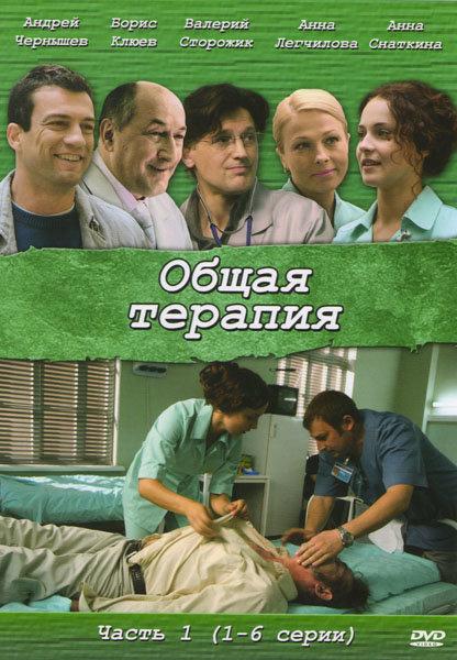 Общая терапия 1 Часть (6 серий) на DVD