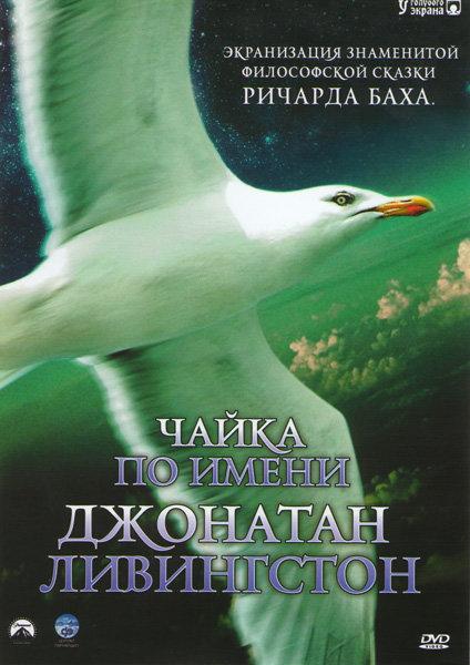 Чайка по имени Джонатан Ливингстон на DVD