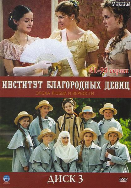 Институт благородных девиц 3 Диск (61-90 серии) на DVD