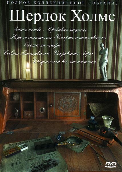 Шерлок Холмс Полное коллекционное собрание (8 серий) на DVD