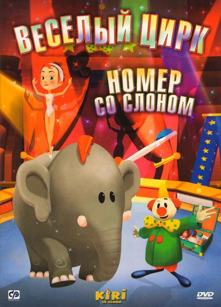 Веселый цирк Номер со слоном (11 серий) на DVD