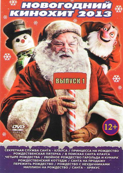 Новогодний кинохит 2013 (Секретная служба Санта Клауса / Принцесса на рождество / Рождественская пятерка / В поисках Санта Клауса / Четыре рождества / на DVD