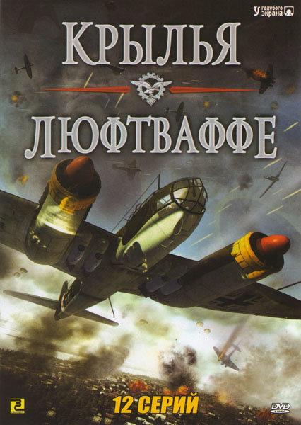 Крылья Люфтваффе (12 серий) на DVD