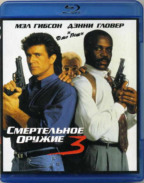 Смертельное оружие 3 (Blu-ray)* на Blu-ray