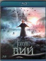Гоголь Вий (Blu-ray)