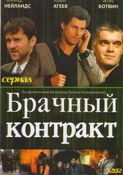Брачный контракт (16 серий) на DVD