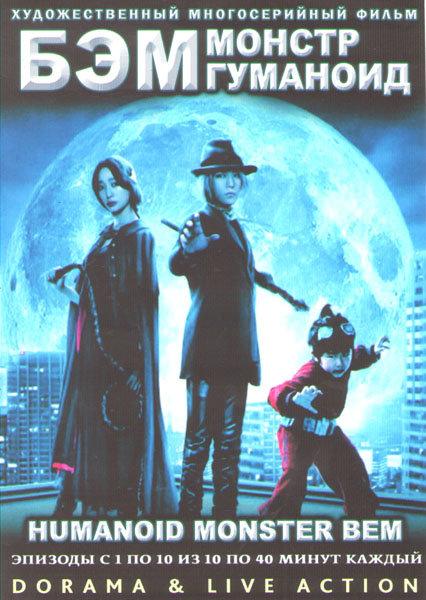 Бэм Монстр гуманоид (10 серий) (2 DVD) на DVD