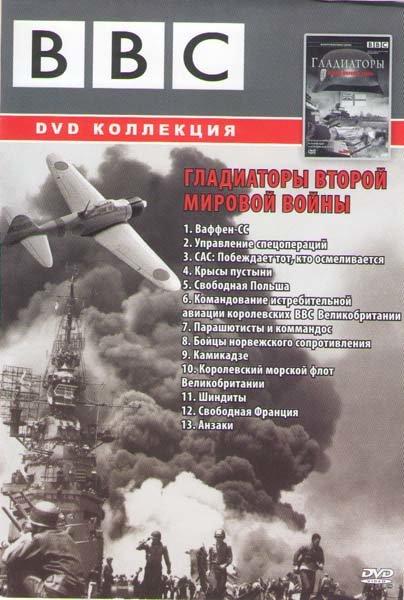 BBC Гладиаторы Второй мировой войны (13 серий) на DVD