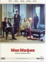 Макмафия 1 Сезон (8 серий) (2 DVD)