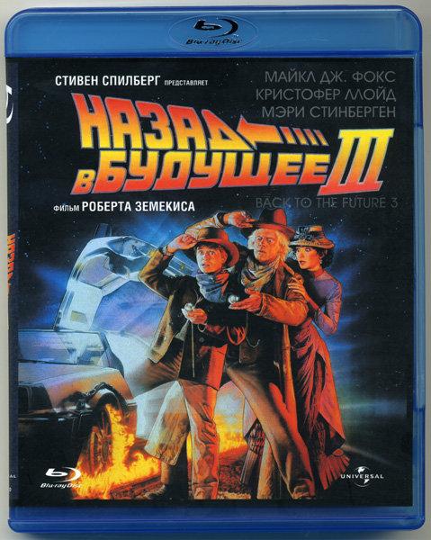 Назад в будущее 3 (Blu-ray)* на Blu-ray