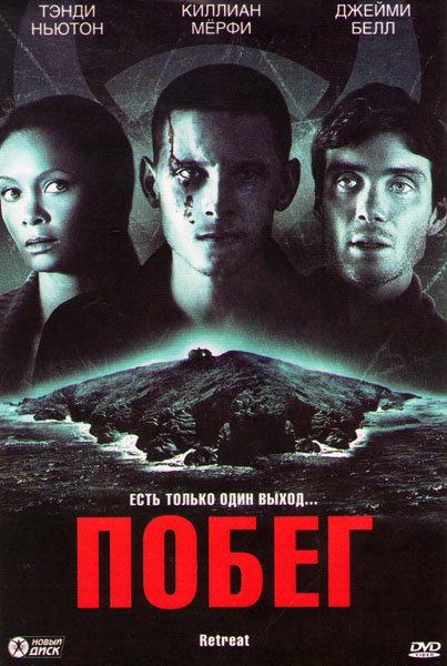 Побег (Отступление) на DVD
