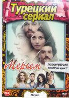Мерьем (30 серий) (2 DVD)