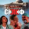Склиф (Склифосовский) (24 серии) на DVD