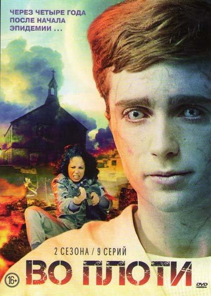 Во плоти 1,2 Сезоны (9 серий)  на DVD