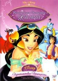 Волшебная история Жасмин Путешествие Принцессы  на DVD