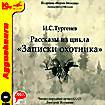 """Рассказы из цикла """"Записки охотника"""" (аудиокнига MP3)"""