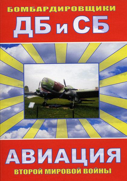 Бомбардировщики ДБ и СБ на DVD