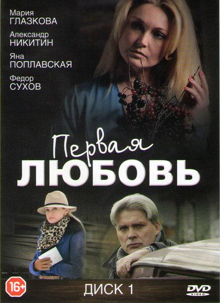 Первая любовь (30 серий) на DVD
