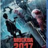 Москва 2017 (Blu-ray) на Blu-ray