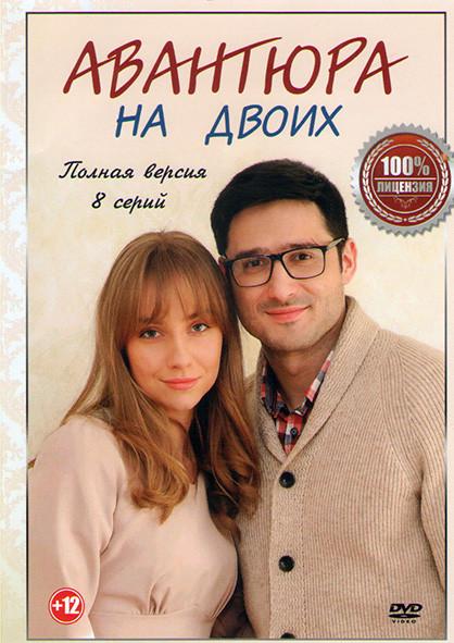 Авантюра на двоих (8 серий) на DVD