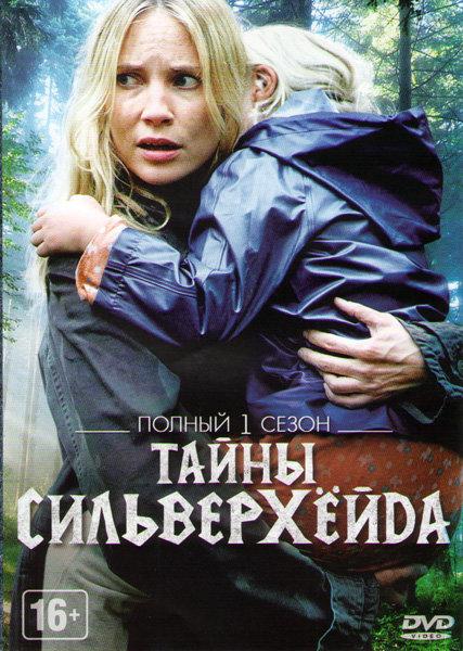 Тайны Сильверхейда 1 Сезон (10 серий) на DVD