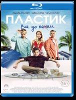 Пластик (Blu-ray)