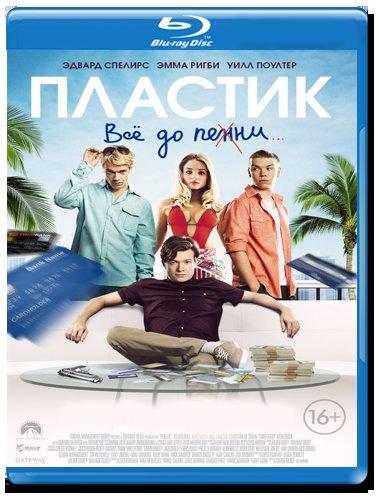 Пластик (Blu-ray) на Blu-ray