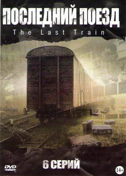 Последний поезд (6 серий) на DVD