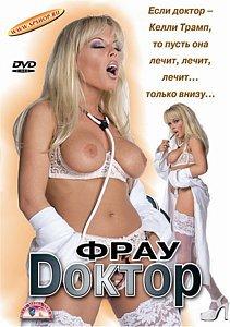 ФРАУ ДОКТОР на DVD