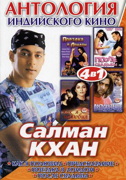Антология индийского кино  Салман Кхан (Как я полюбил/Предсказание/Поездка в Лондон/После свадьбы) 4 в 1 на DVD