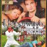 Вероника Потерянное счастье (16 серий) на DVD