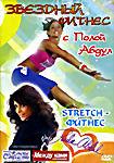 Звездный фитнес с Полой Абдул: STRETCH-фитнес