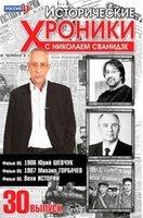 Исторические хроники с Николаем Сванидзе 30 Выпуск 88,89,90 Фильмы на DVD