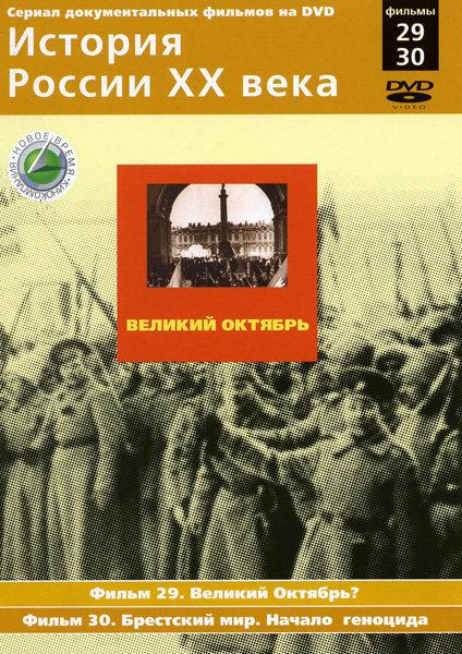 История России ХХ века 29-30 фильмы на DVD