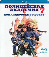 Полицейская академия 7 Миссия в Москве (Полицейская академия 7 Коммандировка в Москву) (Blu-ray)