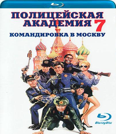 Полицейская академия 7 Миссия в Москве (Полицейская академия 7 Коммандировка в Москву) (Blu-ray)* на Blu-ray