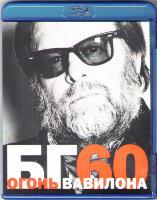 Борис Гребенщиков Огонь Вавилона (БГ 60 Огонь Вавилона) (Blu-ray)