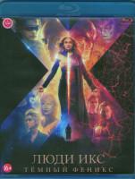 Люди Икс Темный Феникс (Blu-ray)*