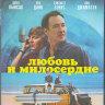 Любовь и милосердие (Blu-ray) на Blu-ray