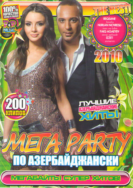 Mega party по азербайджански на DVD