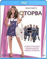 Оторва (Blu-ray) на DVD