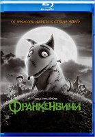 Франкенвини (Blu-ray)
