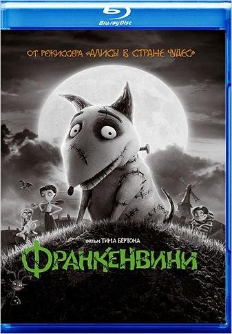 Франкенвини (Blu-ray)* на Blu-ray