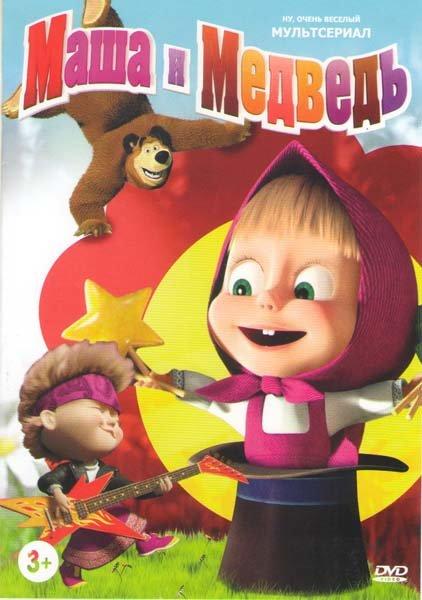 Маша и медведь Первая встреча (52 серии) (2 DVD / 2 Украшения) на DVD