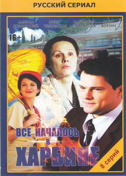 Все началось в Харбине (8 серий) на DVD