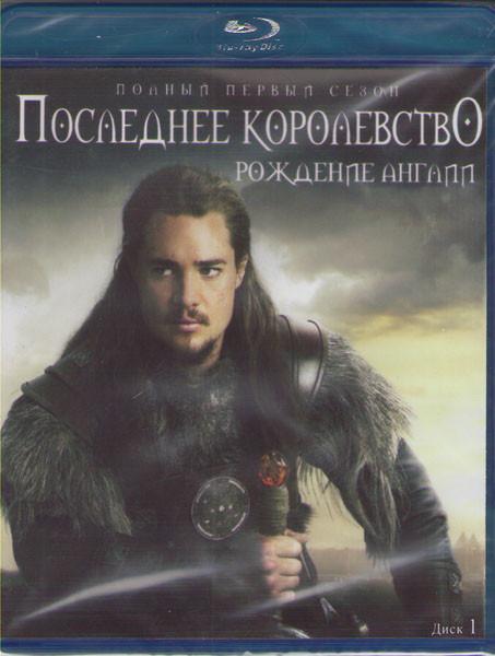 Последнее королевство (8 серий) (2 Blu-ray)* на Blu-ray