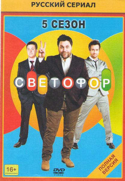 Светофор 5 Сезон (20 серий) на DVD
