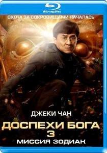 Доспехи Бога 3 Миссия Зодиак (Blu-ray) на Blu-ray