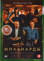 Миллиарды 4 Сезона (48 серий)